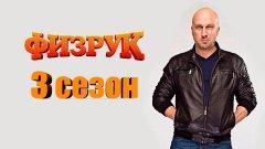 """Когда выйдет третий сезон """"Физрука""""?"""
