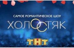 Анонс шоу Холостяк 4 на ТНТ