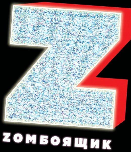 «Zомбоящик» покажет в кинотеатрах новый жанр